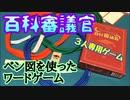 フクハナのボードゲーム紹介 No.464『百科審議官』