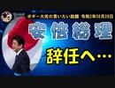 安倍晋三首相辞意表明 ボギー大佐の言いたい放題 2020年08月28日 21時頃 放送分