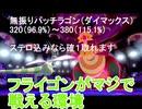 【ポケモン剣盾】この環境・・・いけるっっ!!!【フライゴン】