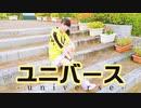 【藍音】ユニバース 踊ってみた 【 1周年!】