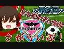 [Footballmanager2020]サガン鳥栖から佐賀県を主要都市に! #6(完)【ゆっくり実況】