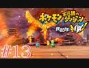 再び世界を救いたいポケダン救助隊DX #13【実況】