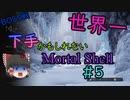 【ゆっくり実況】世界一下手かもしれないMortal Shell #5