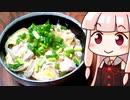 茜のじんわり親子丼 ‐ 琴葉御膳 #0
