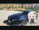 [紲星あかり]CX-3でぶらりドライブ ~もっと知りたい西日本~ part0 [VOICEROID車載]