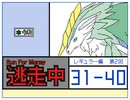 【うごメモ3D】逃走中 レギュラー編 第2回 31 - 40 まとめ