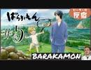 ピーターの反応 【ばらかもん】 5話 Barakamon ep 5 アニメリアクション