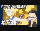 【FGO実況プレイ】 少年鯖でストーリー攻略 part73【いちご大福】