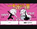 【UTAUcover】ちがう!【カゼヒキ&ゲキヤク】