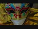 【ニコ動の新ヒーロー】ベネチアンマスクが恋をした。メールで告る。