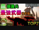 【BF5決定版】援護兵最強武器TOP7/Ver7.0 Strongest support class  weapon in BF5【PS4/バトルフィールド5/アデルゲームズ/AdeleGames】