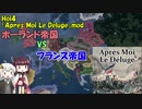 【HoI4】【mod】ポーランド帝国プレイ【Apres Moi Le Deluge】