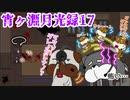 【犬たちの宴】【ホラー実況】宵ヶ淵月光録17
