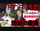 【ゆっくり解説】日本の歴史上の疫病がコロナより凶悪な件