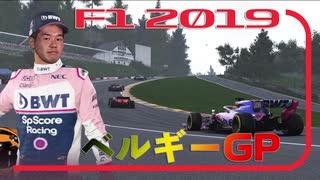 迫真F1部 温泉の裏技 #13.f1inmu【F1 2019 ベルギーGP】