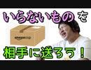 新感覚罰ゲーム【Amazonいらないものリスト】 前編