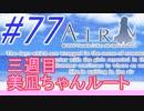 【AIR】涙もろい人が泣けるギャルゲーやってみた☆77【実況】