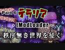 【Terraria MOD】秩序無き世界を征く Part 6【ゆっくり実況プレイ】