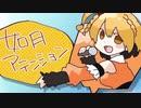 【健音テイ】如月アテンシェン【UTAUカバー】