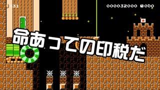 【ガルナ/オワタP】改造マリオをつくろう!2【stage:63】