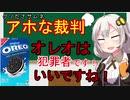 【オレオ】アホな裁判