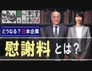 【どうなる?日本企業 #33】不可解な「慰謝料」~その背景と消滅時効[桜R2/9/3]