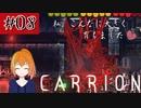 #8 謎の生命体が研究所から脱出していく逆ホラーゲーム「CARRION」を実況プレイ