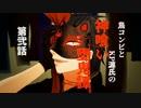 【刀剣CoC】鳥コンビとKP源氏の神喰い堕鬼譚part2【仮想卓】