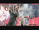 【MortalShell】#4 やっぱ大剣がジャスティス【ソウルライクアクション】