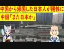 中国から出国時に陰性判定を受けた日本人が、日本帰国時の検査で陽性になり、中国から批判の声が・・・【世界の〇〇にゅーす】