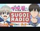 【第5回/ゲスト竹達彩奈】宇崎ちゃんは遊びたい! SUGOI RADIO 先輩が可愛そうなんで一緒に喋ってあげるッス! 2020年9月3日