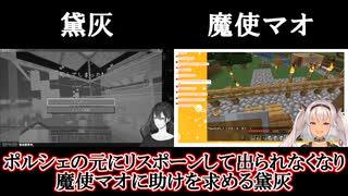 【Minecraft】ポルシェの元にリスポーンして出られなくなり魔使マオに助けを求める黛灰【にじさんじ切り抜き】