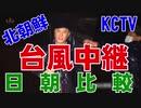 【☎鉄粉】日朝報道比較「台風中継」(2020年朝鮮中央テレビ 災害臨時終夜放送開始)