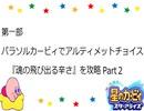 【実況】たくさんの仲間達と大冒険!念願の『星のカービィ スターアライズ』をプレイ Part100記念動画 02