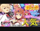 【シノマス】芦屋ちゃん新規参乳&人気投票結果発表!【シノビマスター 閃乱カグラ NEW LINK】