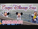 【東京ディズニーシー】水上グリーティング 2020.09.01