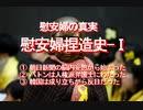 【みちのく壁新聞】慰安婦の真実、慰安婦捏造史-Ⅰ、①~③、日本人の基礎知識