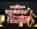 【みちのく壁新聞】慰安婦の真実、慰安婦捏造史-Ⅱ、④~⑦、日本人の基礎知識