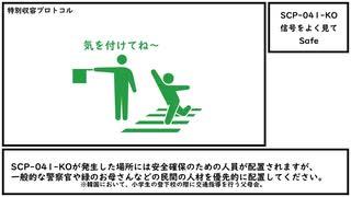 【削除済】【ゆっくり紹介】SCP-041-KO【信号をよく見て】