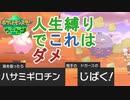 【実況】草ポケモンで人生縛り【4種縛り】part5