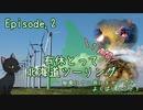 【北海道キャンツー】有休とってYAMAHA R25で1週間北海道ツーリング Episode.2 ~増毛町 - 絶品ウニ丼 - オトンルイ風力発電所 - 稚内市キャンプ~