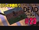 【ゾンビが歩行!】ウォーキング・デッド シーズン1 実況プレイ #23【PS4】