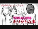 0:00 / 0:58  【THEALFEE漫画】アルフィーさんのありがちな事 #アルフィー #ALFEE #漫画