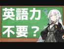 え?英語力0で洋ゲーを? 今の翻訳環境ってすげー