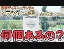 【何個ある?】東京ディズニーランドのトラッシュ缶 全部数えてみた!
