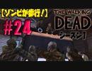 【ゾンビが歩行!】ウォーキング・デッド シーズン1 実況プレイ #24【PS4】