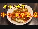 夜食の時間 ⑪冷やし麻婆豆腐