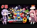 【ロックマン9】ゆかり、茜のスーパーヒーローモードpart5【VOICEROID実況】