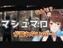 杞憂マロが全くこないことに怒るフミ様 【にじさんじ/切り抜き】【Fumi/Nijisanji】