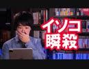 菅義偉氏総裁選出馬会見で東京新聞望月衣塑子記者が瞬殺されるw